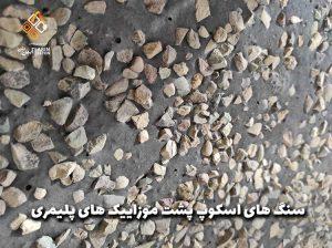 سنگ های اسکوپ پشت موزاییک پلیمری