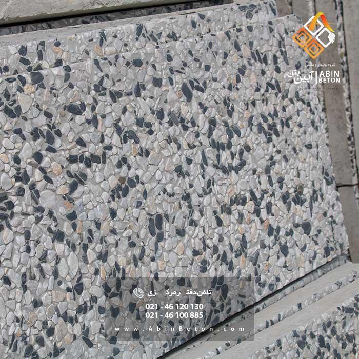 دپو موزاییک واش بتن سنگ برجسته سفید مشکی